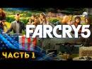 Прохождение Far Cry 5 на русском — Часть 1: Секта