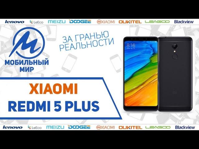 Обзор Xiaomi Redmi 5 Plus - ПЯТЁРКА С ПЛЮСОМ!