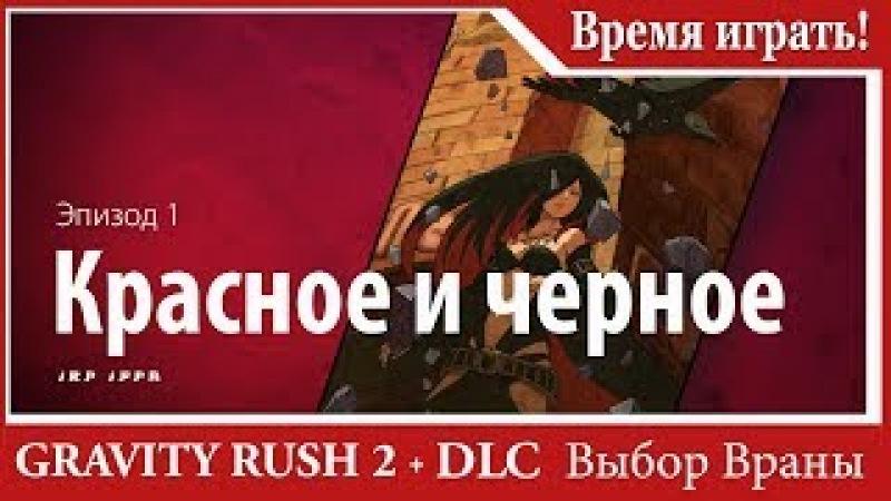 Прохождение Gravity Rush 2 (DLC Выбор Враны) [53] Эпизод 1 - Красное и черное (на русском языке)