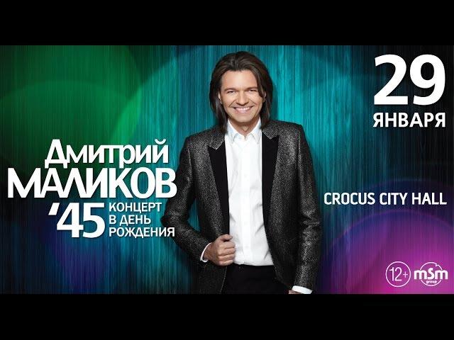 Дмитрий Маликов / Crocus City Hall / 29 января 2015 г.