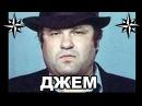 Вор в законе Евгений Васин — Джем-Дальневосточный криминальный авторитет