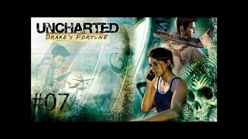 Прохождение Uncharted: Drake's Fortune (Uncharted: Судьба Дрейка) ►Часть 07 (Финал)