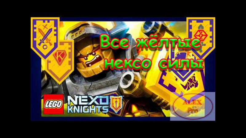 Все жёлтые нексо силы для игры Лего Нексо Найтс. LEGO NEXO KNIGHTS