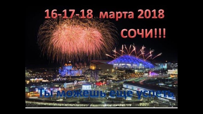Конгресс компании DREAMTOWARDS в Сочи 16-18 марта 2018 г.