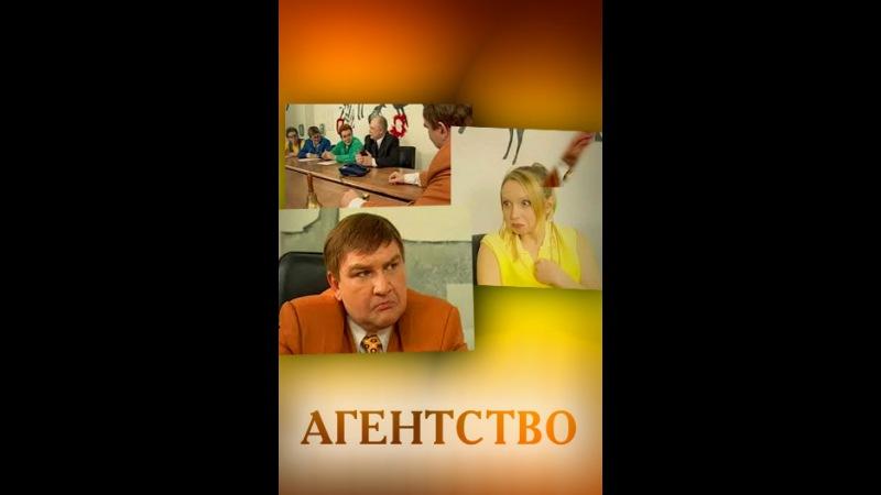 Агентство Сезон 1 Контактер второго уровня. Красная серия