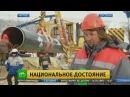 Мечты сбываются: «Газпром» отмечает 25-летие