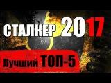 СТАЛКЕР: ТОП-5 ЛУЧШИХ МОДОВ 2017 - Такого ТОПА вы ЕЩЁ НЕ ВИДЕЛИ (!)