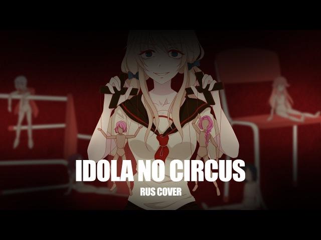 Melody Note and Sati Akura - Idola no Circus (russian cover) VOCALOID