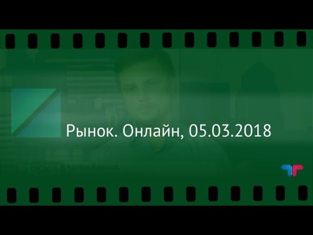 TeleTrade на РБК. Рынок Онлайн, 05.03.2018 в эфире Артем Авинов