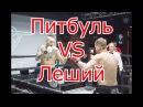 Питбуль против Лешего Супер бой Турнир Стрелка Великий Новгород