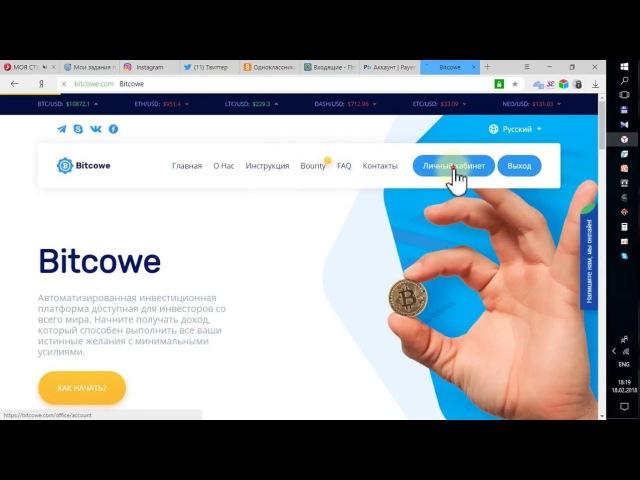 Компания Bitcowe