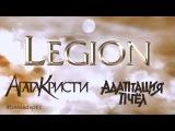 Адаптация Пчёл - Легион (Агата Кристи cover)