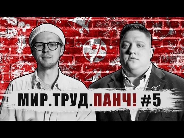 МИР.ТРУД.ПАНЧ - Выпуск 5 | КАЛИНКИН vs ПОПОВ | PUSHKA