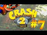 Прохождение Crash Bandicoot 2 N-Tranced (GBA) #7 - Warp Room 3 - камни и реликты