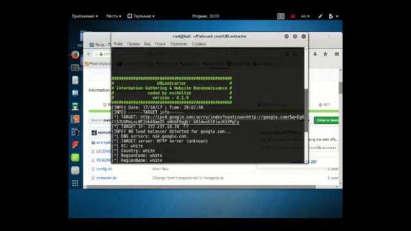 URLextractor | Инструменты Kali Linux | Timcore
