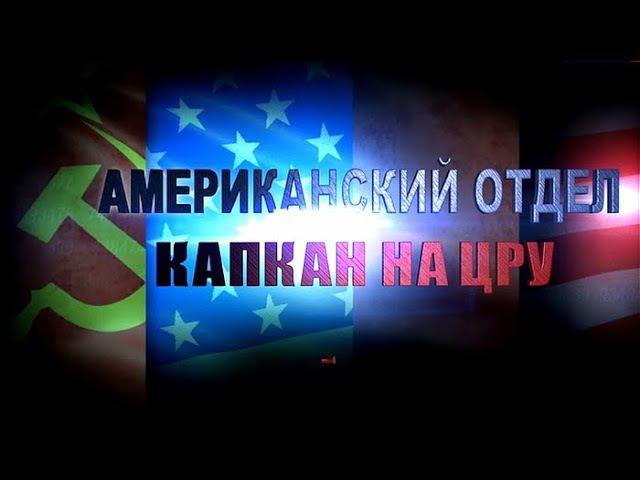 Американский отдел Капкан на ЦРУ Документальный фильм