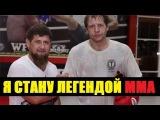 Александр Емельяненко - Шимон Байор Подготовка к Бою 04.03.2018