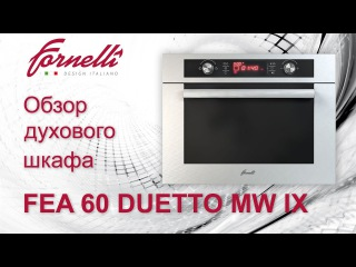 Обзор встраиваемого электрического шкафа DUETTO от бренда FORNELLI..