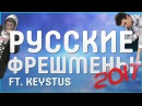 РУССКИЕ ФРЕШМЕНЫ 2017 CODE10 YOUKNOWNOTHING AINSANE DEFECT DEFECT JORMUNNG TRUCKA МАУГЛИ