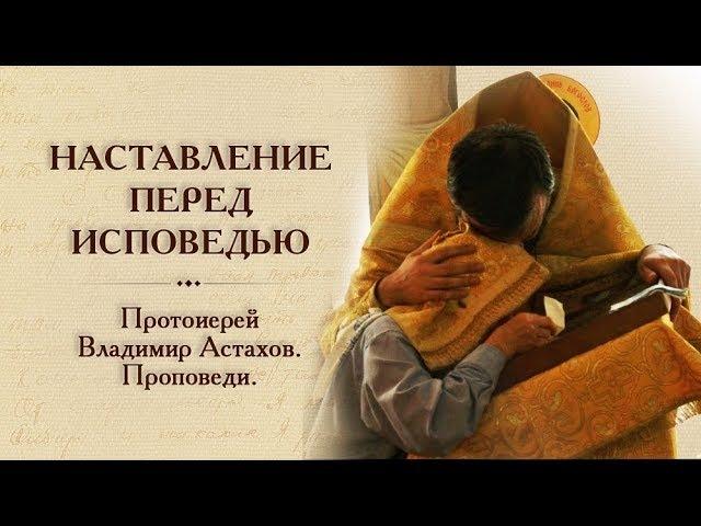 НАСТАВЛЕНИЕ ПЕРЕД ИСПОВЕДЬЮ. (прот. Владимир Астахов)