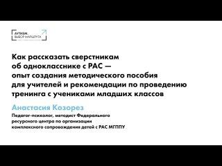Анастасия Козорез. Как рассказать сверстникам об однокласснике с РАС