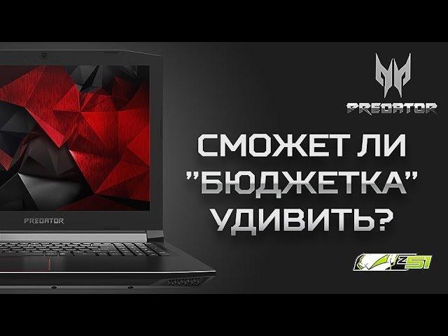 Обзор игрового ноутбука Acer Predator Helios 300!