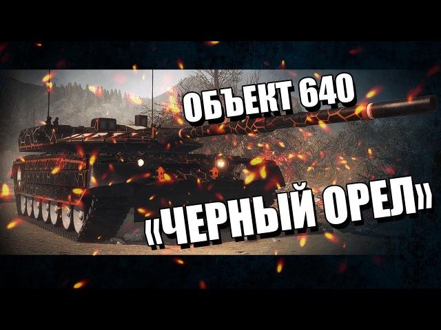 Объект 640 Чёрный Орёл! Какой ОН в Armored Warfare?