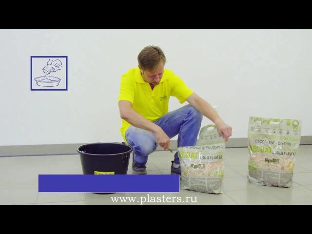 Инструкция по нанесению шёлковой штукатурки SILK PLASTER / коллекция Рекоат