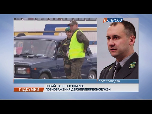 Прикордонники конфісковуватимуть автівки, на яких незаконно перетнули кордон