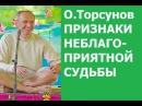 Торсунов. ПРИЗНАКИ НЕБЛАГОПРИЯТНОЙ СУДЬБЫ