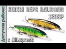 Воблер копия Deps Balisong 130SP от BearKing с AliExpress | Обзор, тест под водой.