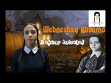 Happy Halloween WEDNSEDAY ADDAMS MAKEUP TUTORIAL (макияж Венсдей Аддамс от Райми)