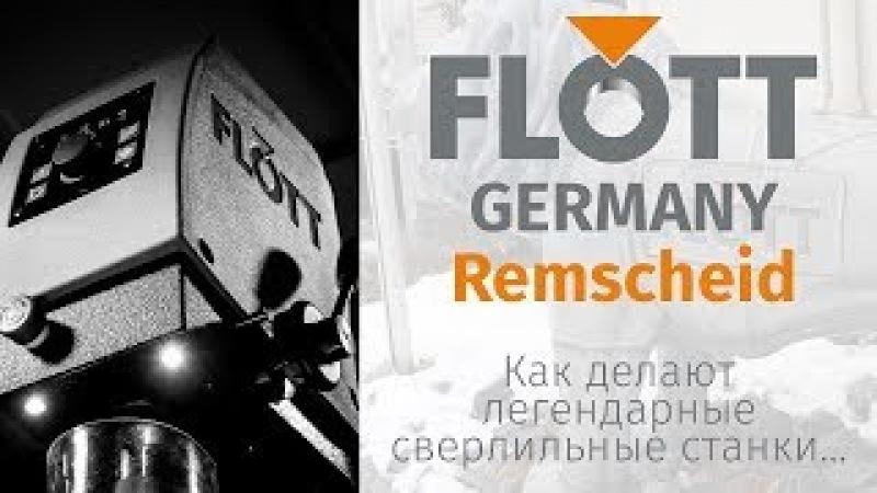 Flott как делают первоклассные сверлильные станки в Германии