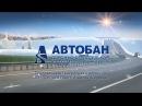 Поздравление с Новым 2018 годом Генерального директора АО ДСК АВТОБАН Алексея А ...