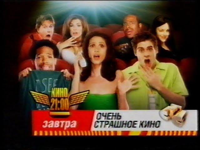 Очень страшное кино (СТС, 13.05.2006) Анонс. Кино в 21-00 на СТС