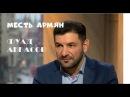 Месть армян. Фуад Аббасов.
