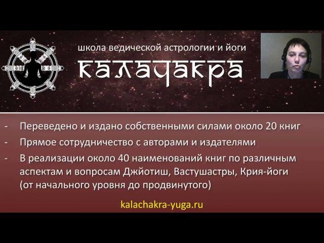 Введение в Ведическую астрологию Джйотиш от Калачакра-юга