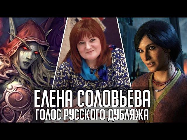Елена Соловьева — Голос Русского Дубляжа (021)