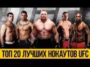 НОКАУТЫ UFC - ТОП 20 ★ Подборка лучших нокаутов в истории боев UFC