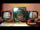 Таджуид Коран. Перевод смыслов Корана