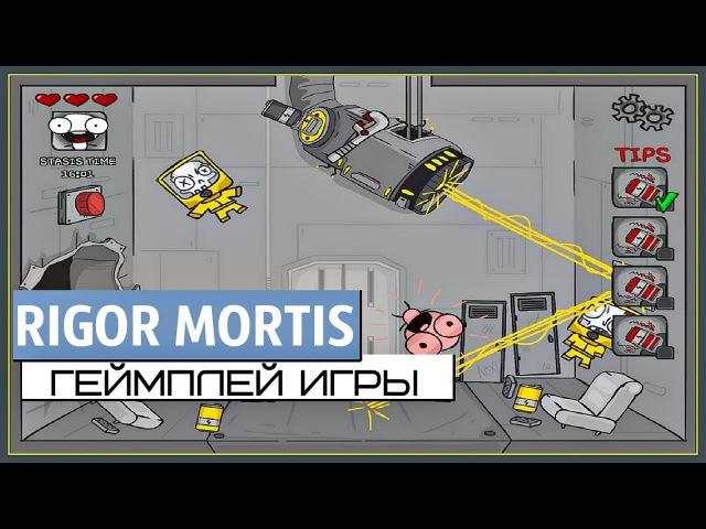 Геймплей игры Rigor Mortis