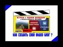 Как создать свой видео блог Видео 6 Павел Ширяев