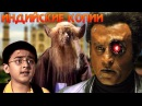Индийские Копии Известных Фильмов Терминатор, Звёздные Войны, Гарри Поттер