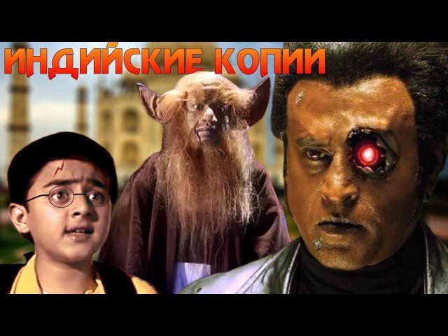 Индийские Копии Известных Фильмов (Терминатор, Звёздные Войны, Гарри Поттер)