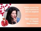 Лидия Мартинович - онлайн-интенсив