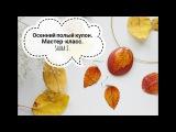 Мастер-класс: Осенний полый кулон из полимерной глины FIMO/polymer clay tutorial