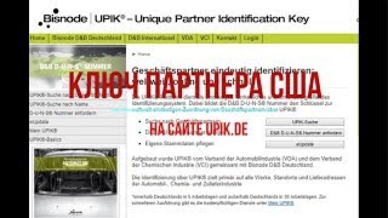 Ключ партнера США на сайте upik de фирмы корпорации РФ на теле СССР смотреть онлайн без регистрации