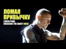 Честер Беннингтон Ломая Привычку Linkin Park Breaking The Habit RUS