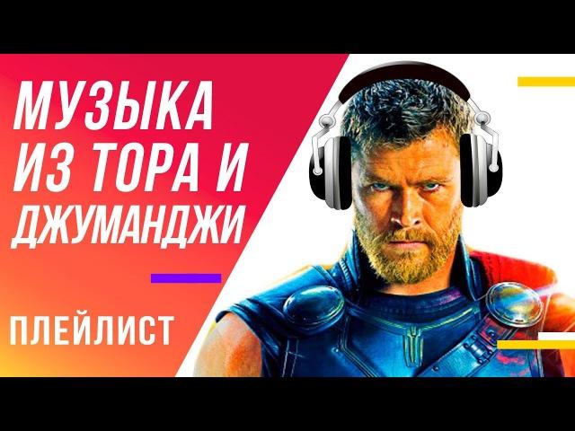 Что за музыка играет «Тор Рагнарёк», «Рэмпейдж» и «Джуманджи» — Плейлист 2
