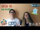 УРОК 16 - Как пройти - Китайский язык для начинающих с носителем - KIT-UP